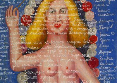 """Petrov """"Beautiful Woman""""  1980"""